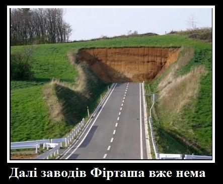 Плюс фірташізація доріг України