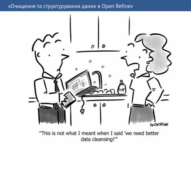 """Вебінар """"Очищення та структурування даних в Open Refine"""""""