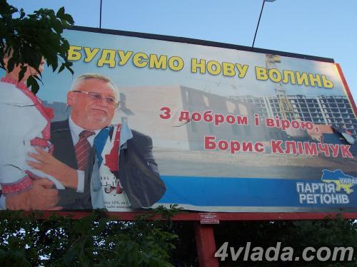 Волинський губернатор рекламує добро, віру та партію влади