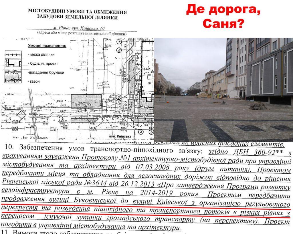 Неіснуюча дорога «будівництва Бабата»: забудовник начхав на містобудівні умови, захопив землю і будує парковку