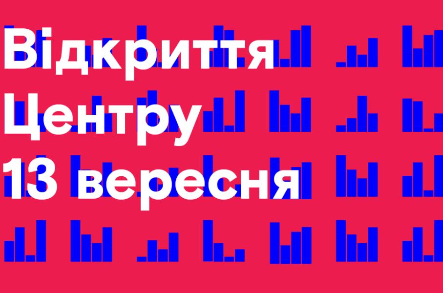 Київська школа економіки та VoxUkraine відкривають Центр вдосконалення економічної журналістики
