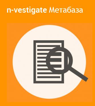 Новостворена метабаза n-vestigate – безцінна колекція для журналістів