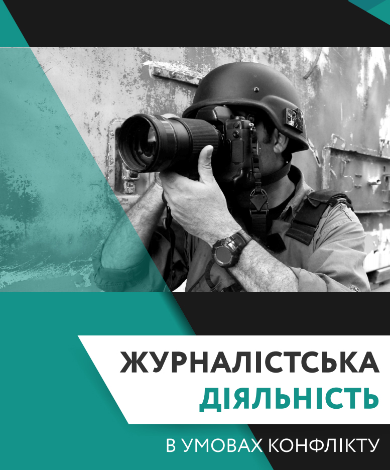 Журналістська діяльність в умовах конфлікту