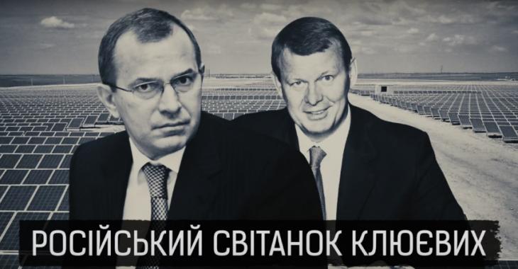 Поделиться с друзьями:  Російський світанок Клюєвих: Як соратники Януковича облаштувалися в анексованому Криму