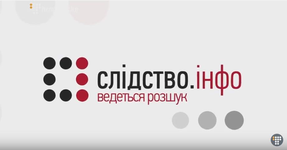 """""""Слідство.Інфо"""" #122 від 22.03.2017: Провали Укравтодору – Російський світанок Клюєвих"""