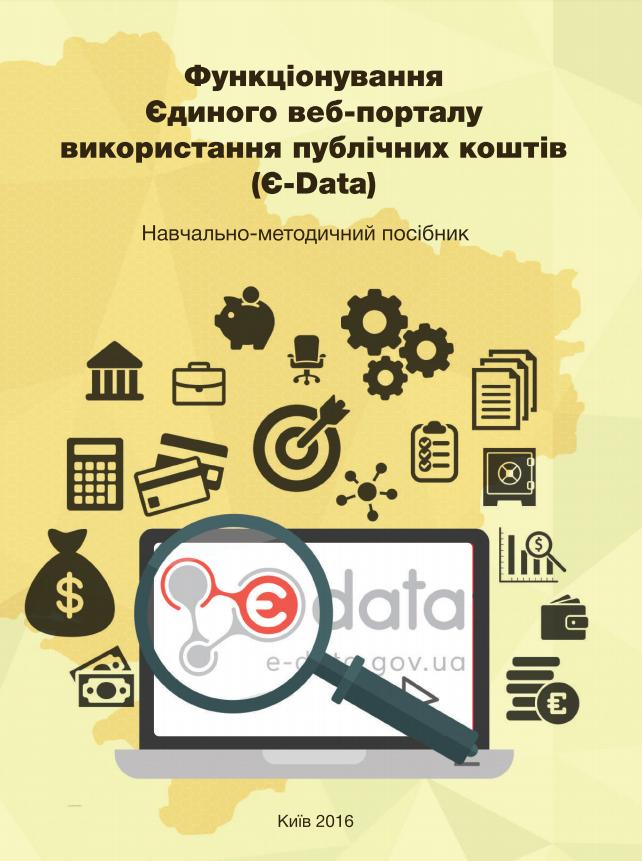 Функціонування Єдиного веб-порталу використання публічних коштів (Є-Data)