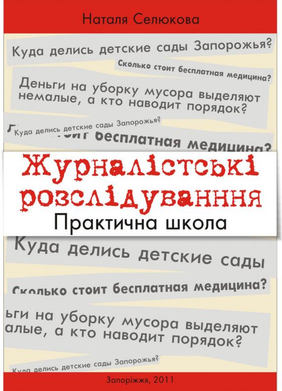 Наталя Селюкова. Журналістські розслідування. Практична школа