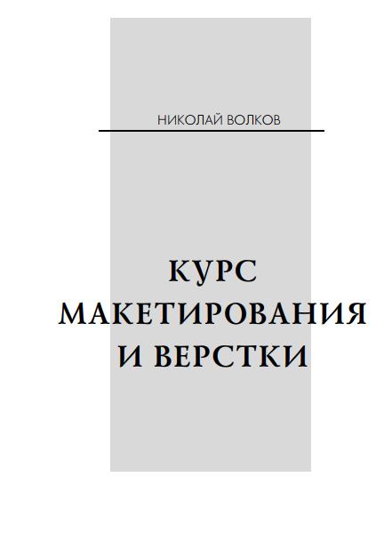 Микола Волков. Курс макетування та верстки