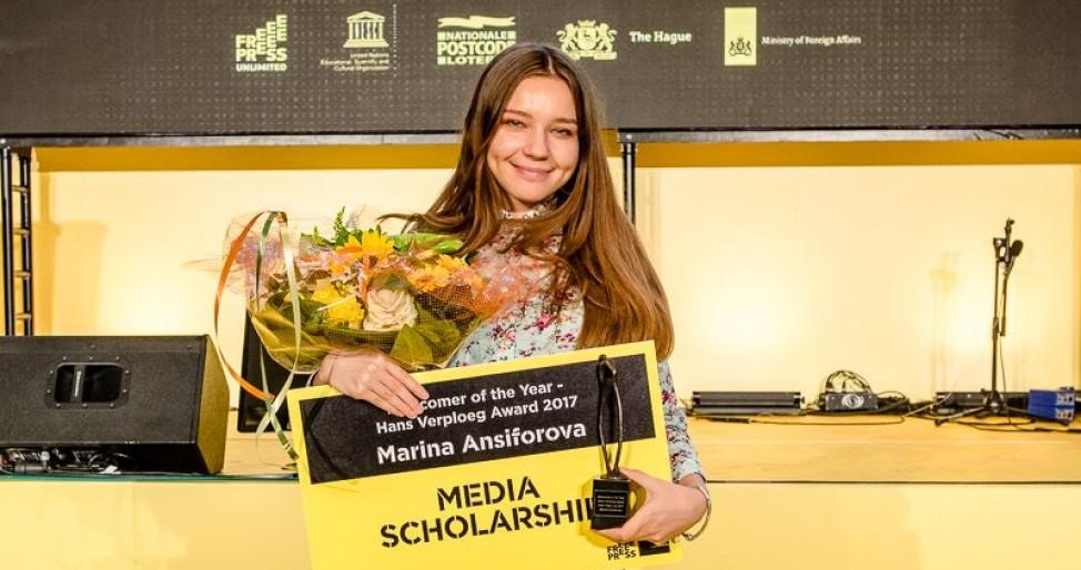 Марина Ансіфорова отримала нагороду Free Press Awards 2017 за розслідування особливостей української судової реформи. Вітаємо!