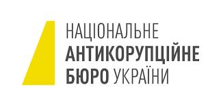 Конференція НАБУ для медіа: детальна програма