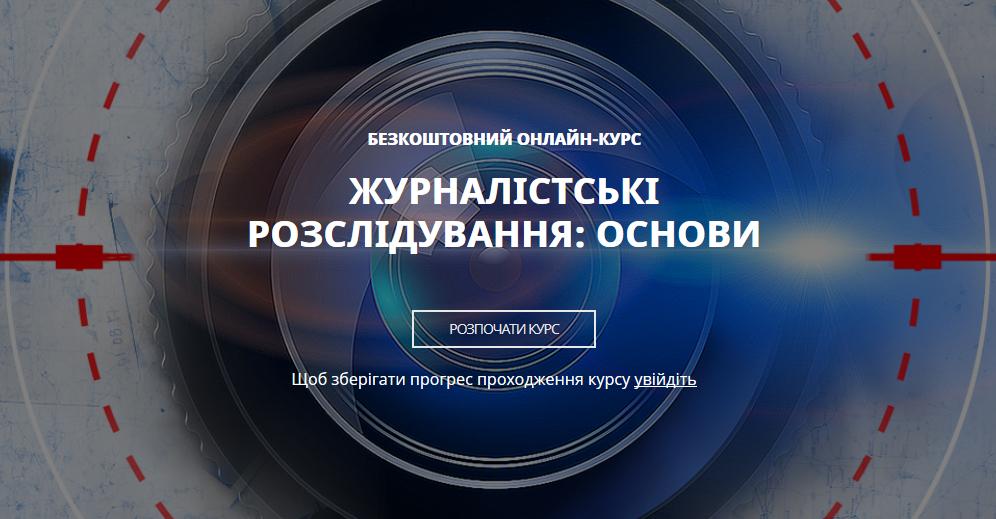 «Детектор медіа» запустив онлайн-курс із журналістських розслідувань