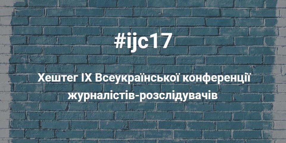 #IJC17 – хештег-звіт про Дев'яту Всеукраїнську конференцію журналістів-розслідувачів: відгуки, тези, стріми, лінки