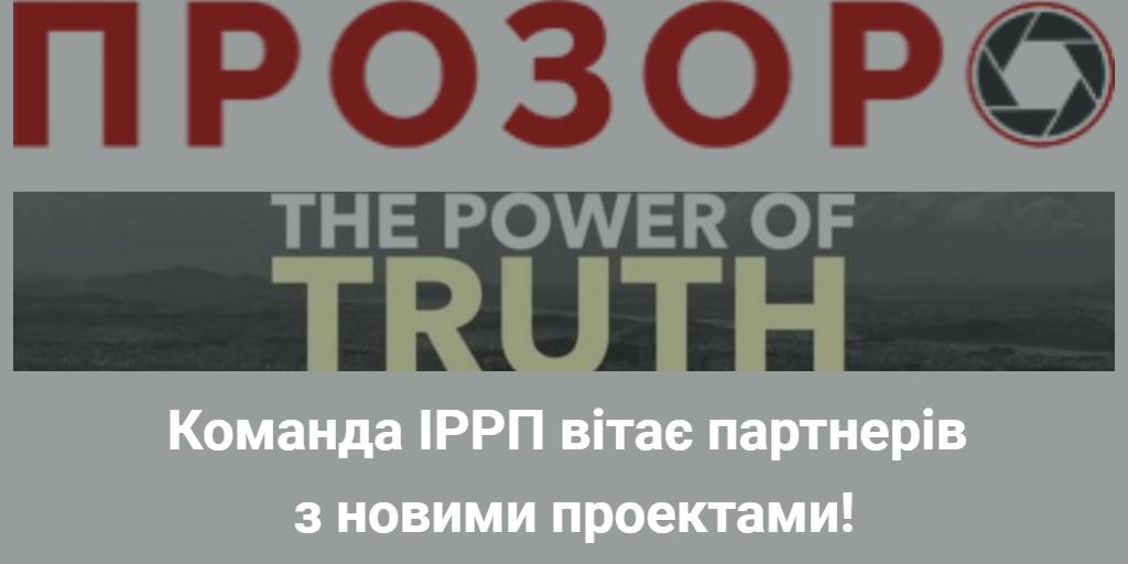 ГО «Прозоро» з Кропивницького і «Сила правди» з Луцька вибороли гранти на антикорупційні проекти