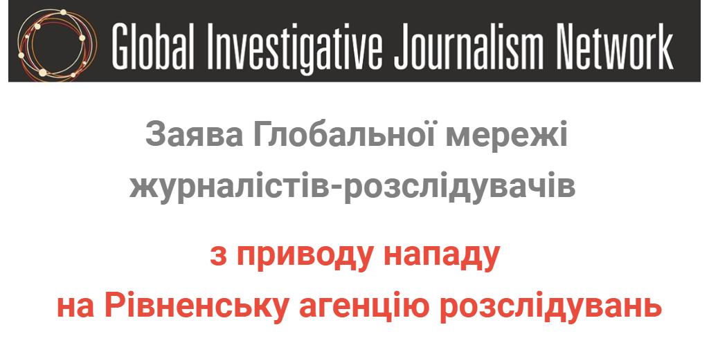 Заява Глобальної мережі журналістів-розслідувачів (GIJN) з приводу нападу на Рівненську агенцію розслідувань.