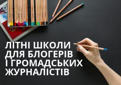 Літні школи блогерів і громадських журналістів