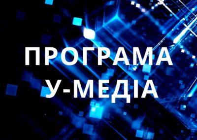 Програма «У-Медіа»