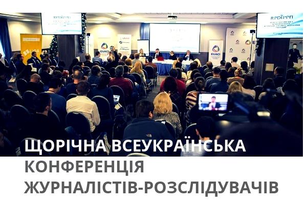 Щорічна Всеукраїнська конференція журналістів-розслідувачів