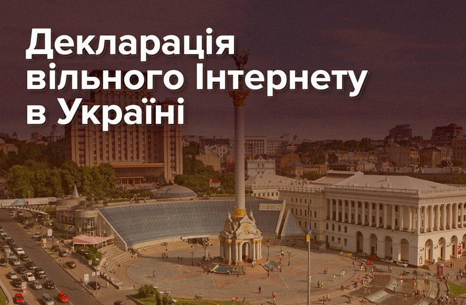 Команда ІРРП підтримала Декларацію вільного Інтернету в Україні