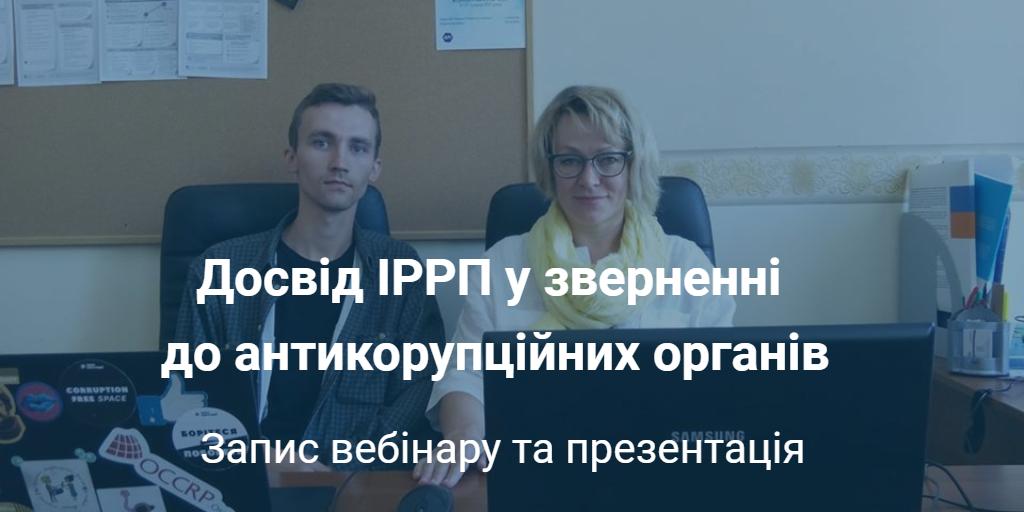 """Запис та презентація вебінару """"Досвід ІРРП у зверненні до антикорупційних органів"""""""