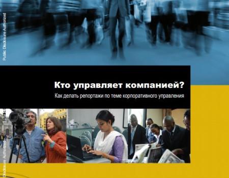 Кто управляет компанией? Как делать репортажи по теме корпоративного управления