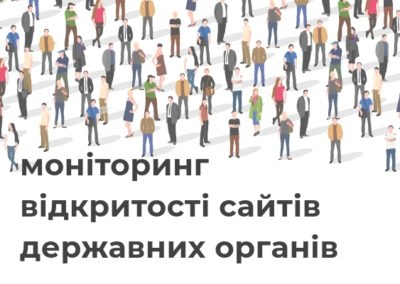 Моніторинг відкритості сайтів державних органів