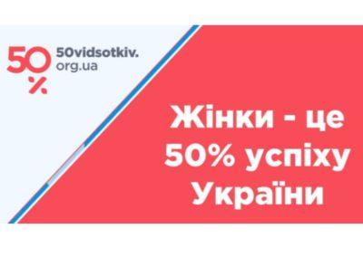 Жінки – це 50% успіху України