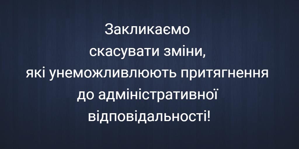Спільна заява представників громадянського суспільства України