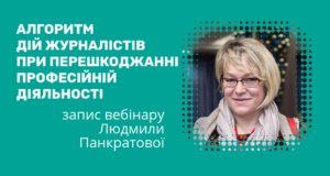 Що робити журналісту, якщо перешкоджають працювати – запис вебінару Людмили Панкратової