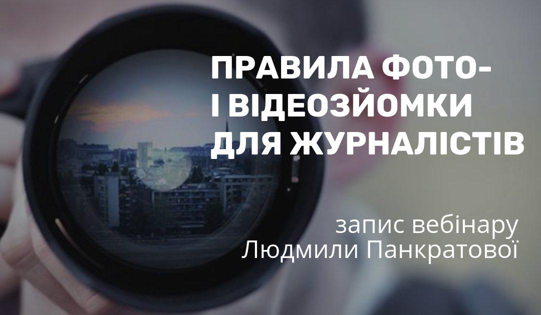 Фото- і відеозйомка: юридичні аспекти для журналістів. Запис вебінару Людмили Панкратової