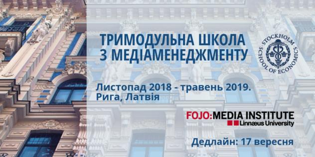 Школа медіаменеджменту в Ризі: FOJO запрошує українських медійників